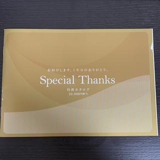 ドコモ 特典カタログ 22000円分クーポン(ショッピング)