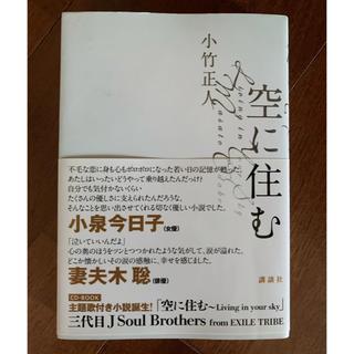 サンダイメジェイソウルブラザーズ(三代目 J Soul Brothers)の空に住む CD付き 小林直己サイン入り(文学/小説)