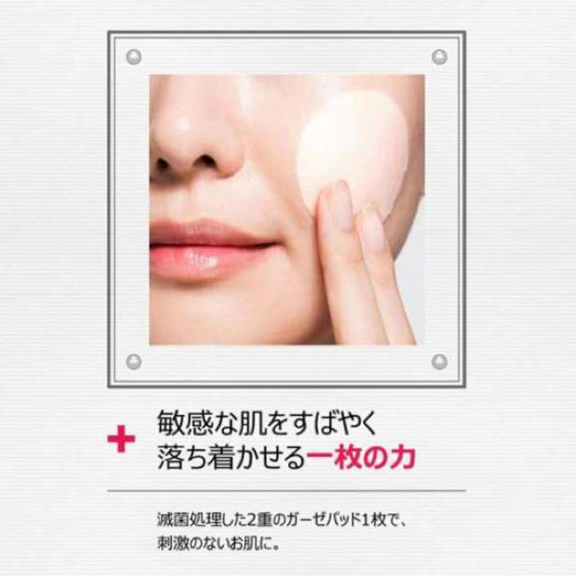 Azulene ダーマトリーシカレスキューガーゼパッド コスメ/美容のスキンケア/基礎化粧品(パック/フェイスマスク)の商品写真