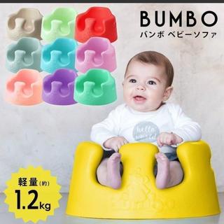 バンボ(Bumbo)のバンボ(その他)