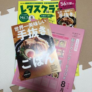 カドカワショテン(角川書店)のレタスクラブ 世界一美味しい手抜きごはん(料理/グルメ)