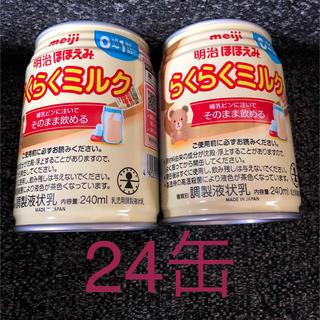 明治 - 明治 らくらくミルク 24缶