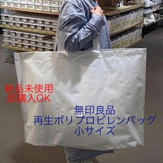 ムジルシリョウヒン(MUJI (無印良品))の無印良品 再生ポリプロピレンバッグ 小サイズ1枚(エコバッグ)