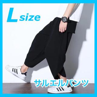 サルエルパンツ  七部丈 黒 楽ちんパンツ 【新品】(サルエルパンツ)
