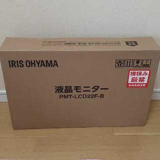 アイリスオーヤマ(アイリスオーヤマ)の液晶モニター 21.5型 アイリスオーヤマ(ディスプレイ)