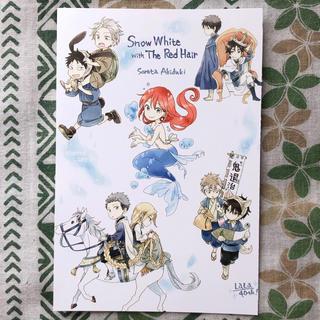 ハクセンシャ(白泉社)の赤髪の白雪姫 ポストカード(キャラクターグッズ)