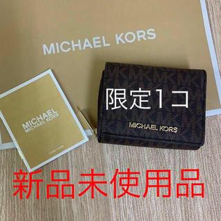 マイケルコース(Michael Kors)の新品未使用 マイケルコース ☆   三つ折り財布 ブラウン(折り財布)