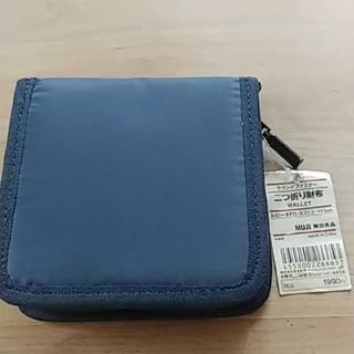 ムジルシリョウヒン(MUJI (無印良品))の無印良品 ラウンドファスナー 二つ折り財布 ネイビー(折り財布)