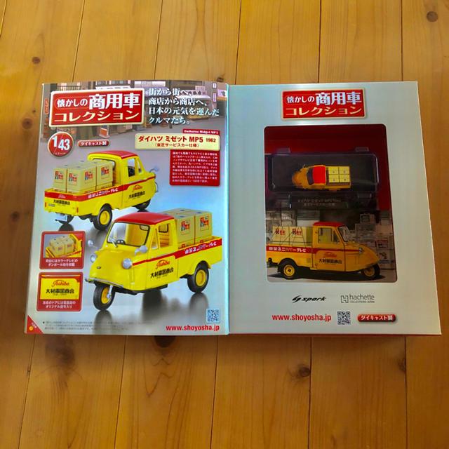 ダイハツ(ダイハツ)の商用車コレクション ダイハツミゼット エンタメ/ホビーのおもちゃ/ぬいぐるみ(ミニカー)の商品写真