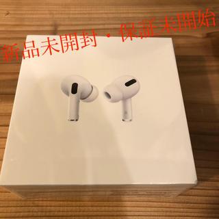 Apple - 新品 未開封 AirPodsPro 本体 エアーポッズ プロ 保証未開始