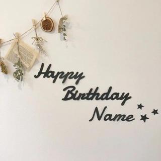 誕生日 ハーフバースデー レターバナー 壁面 飾り