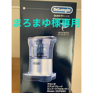 デロンギ(DeLonghi)のデロンギ フードプロセッサー 新品(フードプロセッサー)