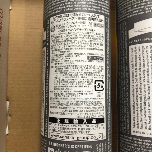Dr.Bronner(ドクターブロナー)のドクターブロナー マジックソープ 472ml アールグレイ m コスメ/美容のボディケア(ボディソープ/石鹸)の商品写真
