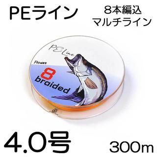 PEライン 5色 マルチカラー 8編 300m 4号(釣り糸/ライン)