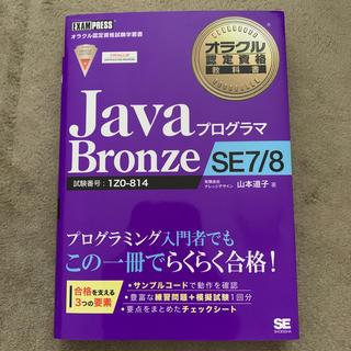 ショウエイシャ(翔泳社)のJavaプログラマBronze SE 7/8 オラクル認定資格試験学習書(資格/検定)