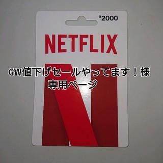 Netflixカード 額面2000円