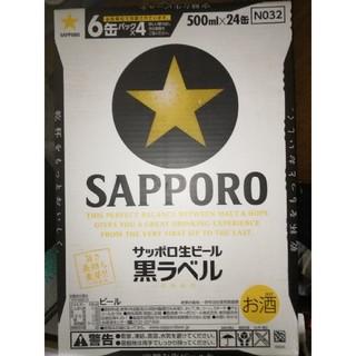 サッポロ - サッポロ生ビール黒ラベル 1ケース500ml 24缶