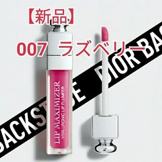 Dior - 【新品】Diorマキシマイザー007