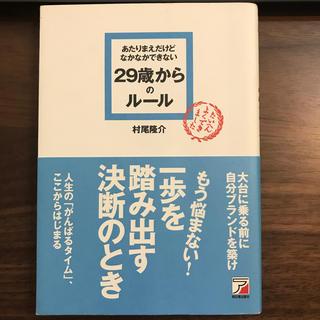 アサヒシンブンシュッパン(朝日新聞出版)のあたりまえだけどなかなかできない29歳からのル-ル(ビジネス/経済)