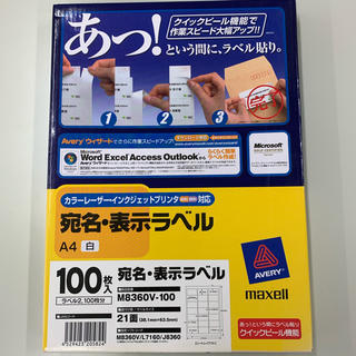 マクセル(maxell)のmaxell (マクセル) 宛名ラベル 100シート入(オフィス用品一般)