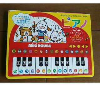 ミキハウス(mikihouse)のポカポカフレンズのおんがくえほん ピアノ(楽器のおもちゃ)