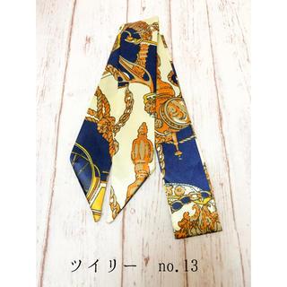ツイリー no.13(バンダナ/スカーフ)
