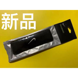 NIKE - ☆新品 NIKEナイキ ヘアバンド ヘッドバンド  黒
