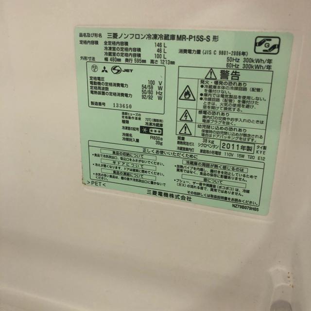 三菱(ミツビシ)の三菱冷蔵庫 約150L スマホ/家電/カメラの生活家電(冷蔵庫)の商品写真