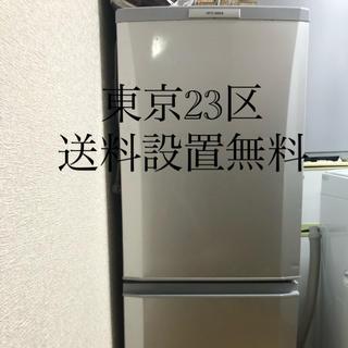 三菱 - 三菱冷蔵庫 約150L
