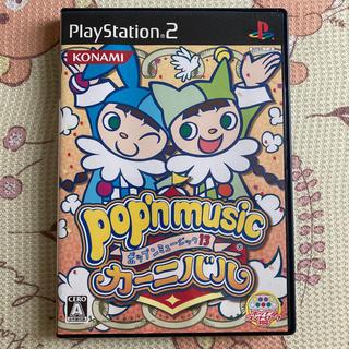 コナミ(KONAMI)のポップンミュージック13 カーニバル PS2 ゲームソフト(家庭用ゲームソフト)