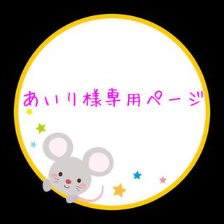 ♡あいり様専用ページ♡(型紙/パターン)