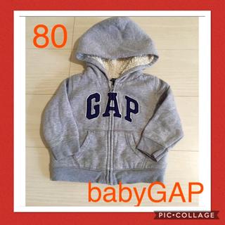 ベビーギャップ(babyGAP)のbabyGAP*裏地付きパーカー*80*フード付き*グレー*ユニクロ*ZARA(トレーナー)