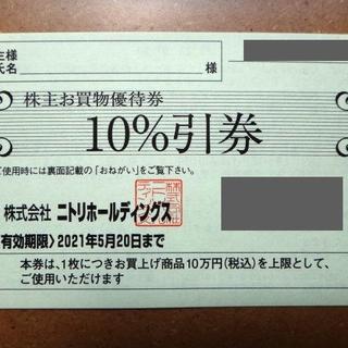 ニトリ(ニトリ)のニトリ株主お買物優待券10%引券×1枚(ショッピング)