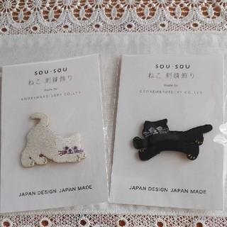 ソウソウ(SOU・SOU)の☆SOUSOUねこ刺繍飾りブローチ(ブローチ/コサージュ)