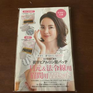 美ST 11月号付録◆刺すヒアルロン酸パッチ◆サンプル
