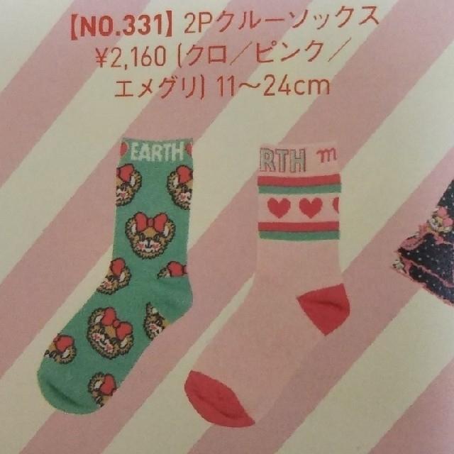 EARTHMAGIC(アースマジック)の89.アースマジック 2Pソックス 新品 16〜18 キッズ/ベビー/マタニティのこども用ファッション小物(靴下/タイツ)の商品写真