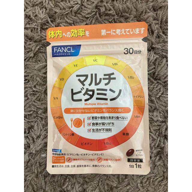 FANCL(ファンケル)のファンケル マルチビタミン 1袋(30日分) 食品/飲料/酒の健康食品(ビタミン)の商品写真
