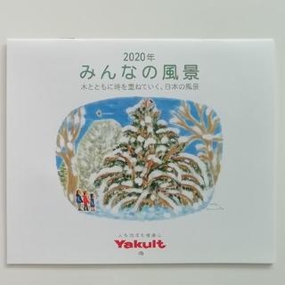 ヤクルト(Yakult)のヤクルト カレンダー みんなの風景 2020年(カレンダー/スケジュール)