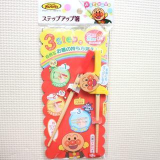 アンパンマン(アンパンマン)の新品アンパンマン/トレーニング箸/右左/ステップアップ箸(その他)