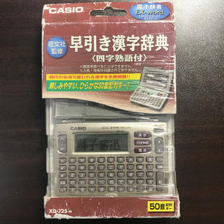 カシオ(CASIO)のCASIO XD-J55-N(語学/参考書)