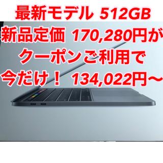 Apple - MacBook Pro 2020 512GB 最新モデルTouch Bar