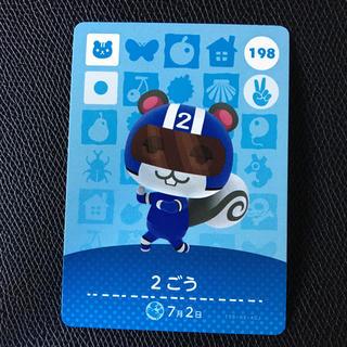 Nintendo Switch - 【公式/新品未使用】どうぶつの森 amiiboカード 2ごう