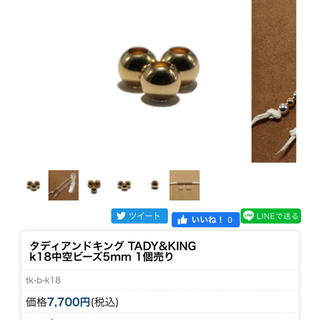 goro's - K18 18金 中空 ビーズ 5mm tady&king などに
