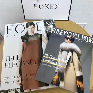 フォクシー(FOXEY)のfoxey FOXEY フォクシー スタイルブックとマガジン no.19(ファッション)