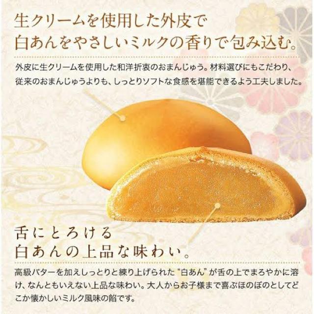 博多 通りもん 食品/飲料/酒の食品(菓子/デザート)の商品写真