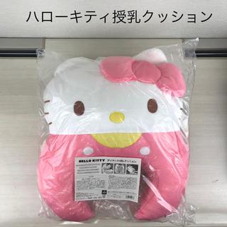 ハローキティ - 新品★ ハローキティ 授乳クッション