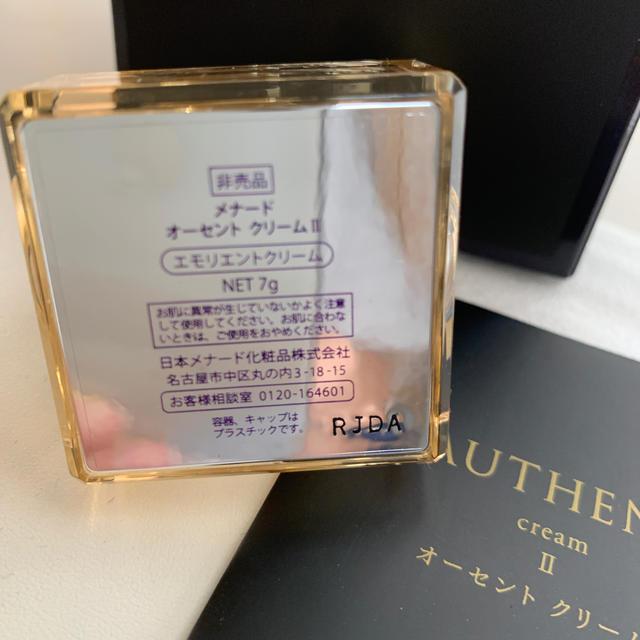 MENARD(メナード)のメナード♡オーセントクリームⅡミニボトル コスメ/美容のスキンケア/基礎化粧品(フェイスクリーム)の商品写真