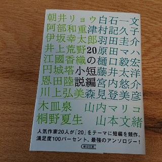朝日新聞出版 - 20の短編小説