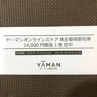 ヤーマン(YA-MAN)のヤーマン 株主優待割引券 14000円相当(ショッピング)