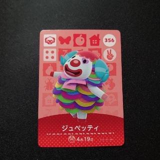 任天堂 - どうぶつの森 amiiboカード  No.356 ジュペッティ